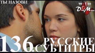 DiziMania/Adini Sen Koy/Ты назови - 136 серия РУССКИЕ СУБТИТРЫ