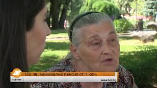 180 лв. минимална пенсия от 1 юли