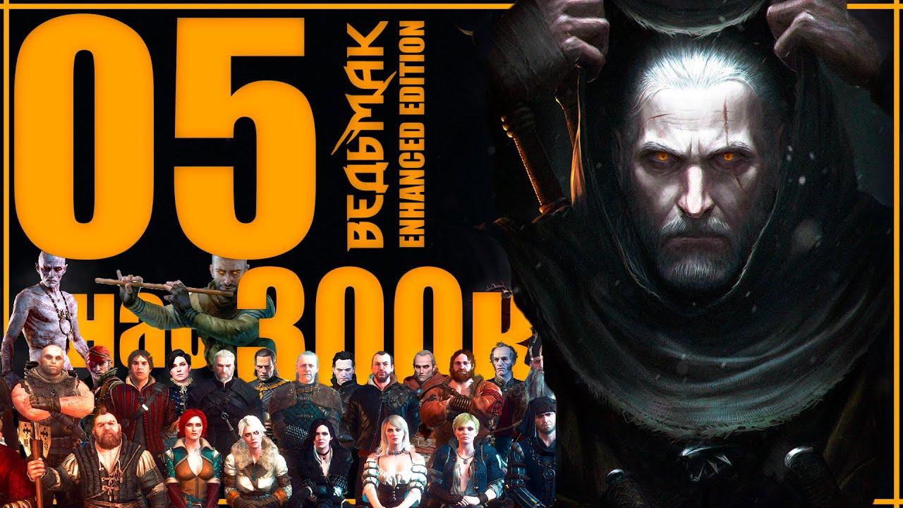 300К | РАССКАЗ ВЕДЬМАК | ГЕРАЛЬТ ИЩЕТ СВОЙ УРОВЕНЬ в The Witcher 3: Enhanced Edition