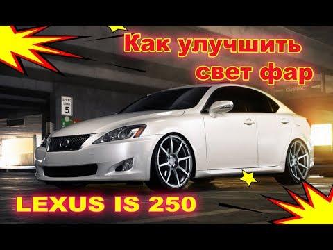 Как улучшить свет фар на Lexus is 250 (установка Bi Led модулей)