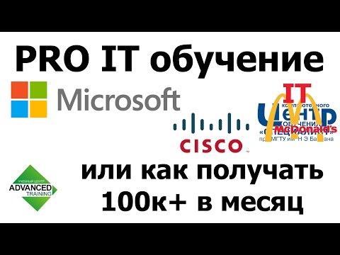 [VLOG] PRO IT обучение или как получать 100к+ в месяц