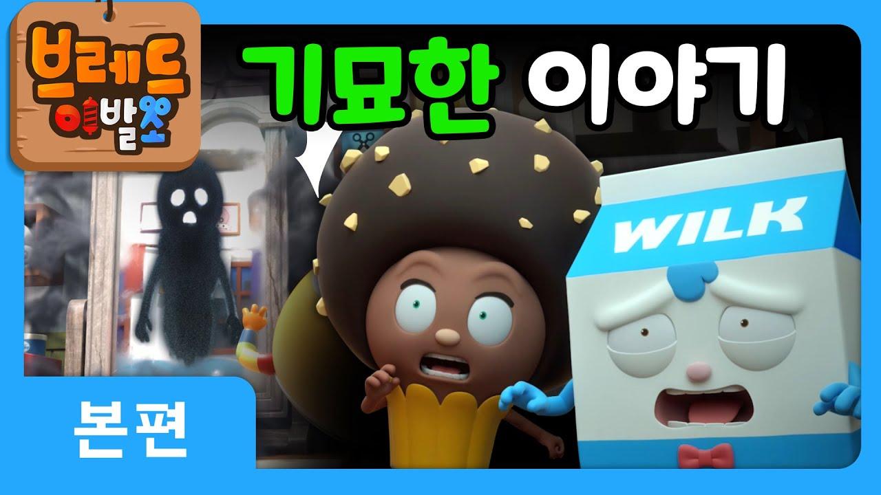 Download 브레드이발소2 | 기묘한 이야기 | 애니메이션/만화/디저트/animation/cartoon/dessert
