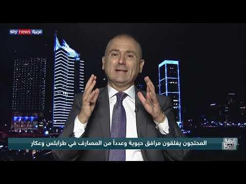 لبنان.. حراك شعبي متواصل للضغط على الطبقة السياسية  - 20:54-2019 / 11 / 8