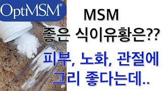 식이유황(MSM)에 대해서 알아 보아용 : 1탄 식이유황??? (식이유황은  안전한가요? 좋은 식이유황은????)