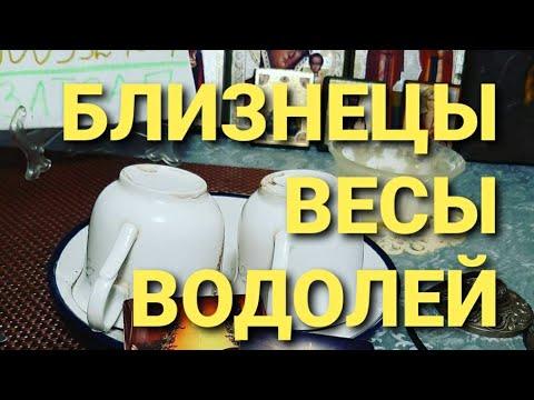 МАРТ/ГОРОСКОП/БЛИЗНЕЦЫ/ВЕСЫ/ВОДОЛЕЙ🥰ГАДАНИЕ НА КОФЕЙНОЙ ГУЩЕ💚💛🧡❤