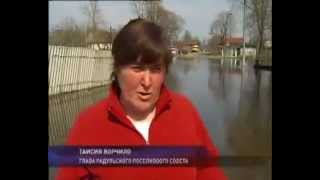 Чернігівщина у воді(У селище Радуль у Чернігівській області прийшла велика вода. Дніпро тут у буквальному значенні - у кожному..., 2012-04-18T07:43:04.000Z)