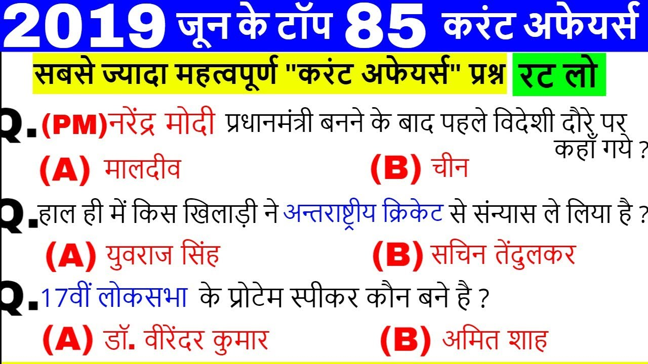 79 46 MB] Gk in hindi | Current Affairs 2019 | June
