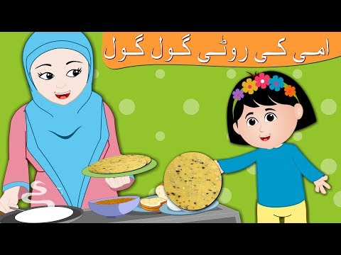 Ammi Ki Roti Gol Gol | پیاری ماں | Pyari Maa Mujhko Teri Dua Chahiye | Top Urdu Rhyme Collection