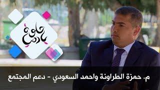 م. حمزة الطراونة واحمد السعودي - دعم المجتمع