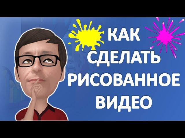 Смотреть видео Как Сделать Рисованное Видео | Видеокурс Super Doodle video