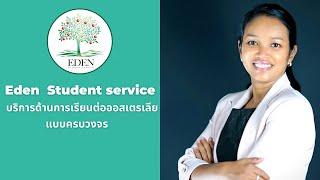 Eden  Student service บริการด้านการเรียนต่อ ออสเตรเลียแบบครบวงจร