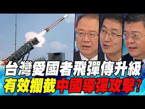 台灣愛國者飛彈傳升級 有效攔截中國導彈攻擊? 寰宇全視界20190413-3