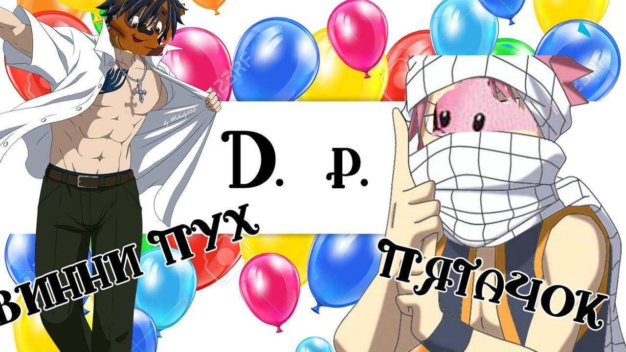 картинки аниме на день рождения