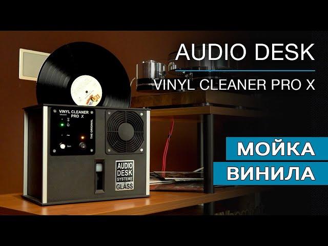 Обзор мойки для виниловых пластинок Audio Desk Systeme Vinyl Cleaner PRO X