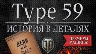Type 59   WZ-120 - Истории в деталях - Выпуск # 14 (Special)