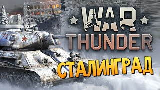 War Thunder - Сталинградская Битва #42