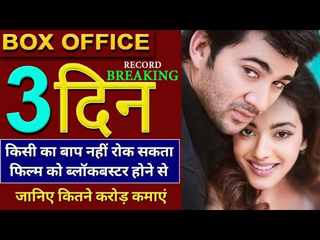 Pal Pal Dil Ke Paas Box Office Collection   Karan Deol   Sunny Deol   #PPDKP 3rd Day Collection #1