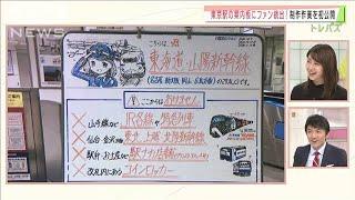 東京駅の案内板にファン続出!職人が込めた思い(2020年12月11日) - YouTube