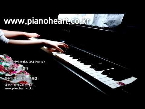 린(LYN) - 바람에 머문다(Want To Be Free) 피아노 연주, Pianoheart (디어 마이 프렌즈 OST)