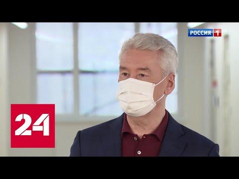 Мэр Москвы призвал пройти