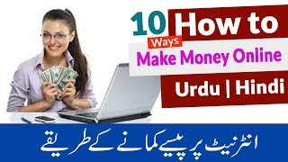 How to make money online in pakistan - 2020 10 ways