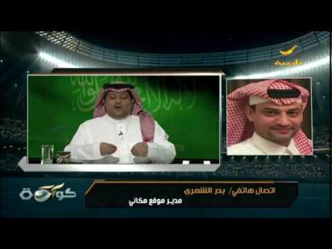 مدير موقع مكاني الشمري يتحدث عن تذاكر مباراة السعودية والعراق