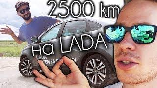 Download 2500км на LADA Vesta CROSS 🚗 Панельки, литовский язык и стримы на Twitch. Mp3 and Videos