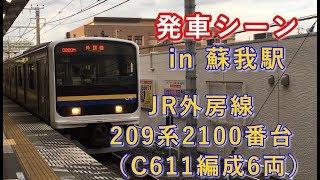 JR外房線 209系2100番台(C611編成6両) 大網行き 蘇我駅を発車する 2019/10/23