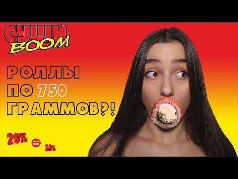 ОбжорЧики #6 СУШИBOOM Обзор доставки СПб (Самые большие роллы)