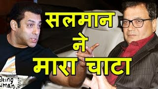 Subhash Ghai को मारा Salman Khan ने चाटा, फिर मांगी माफ़ी