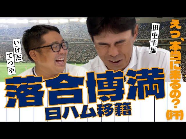 【伝説のバッター 落合博満 日ハム 移籍】田中幸雄 が語る、天才 の バッティング は理解できない!? < 日本 プロ野球 名球会 >
