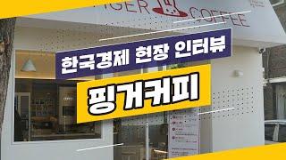 핑거커피│한국 경제 현장 인터뷰│제53회 프랜차이즈 창…