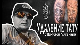 Смотреть видео КАК УДАЛИТЬ ТАТУИРОВКУ. Виктор Галушин №1 по выведению в москве! Craft Tattoo онлайн