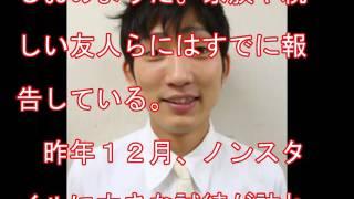 お笑いコンビ「NON STYLE(ノンスタイル)」の石田明(37)に...