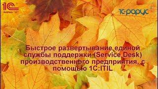 Быстрое развертывание Service Desk производственного предприятия с помощью ''1С:ITIL''