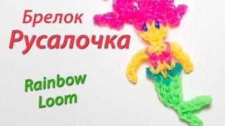 Русалочка из Rainbow Loom Bands. Урок 95