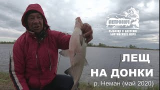 БОЛЬШОЙ УЛОВ VLOG Рыбалка на донки Лещ Апрель 2020 р Неман