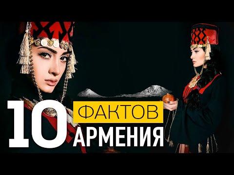 Неизвестные факты об АРМЕНИИ! ТОП 10 фактов Армения и Ереван!