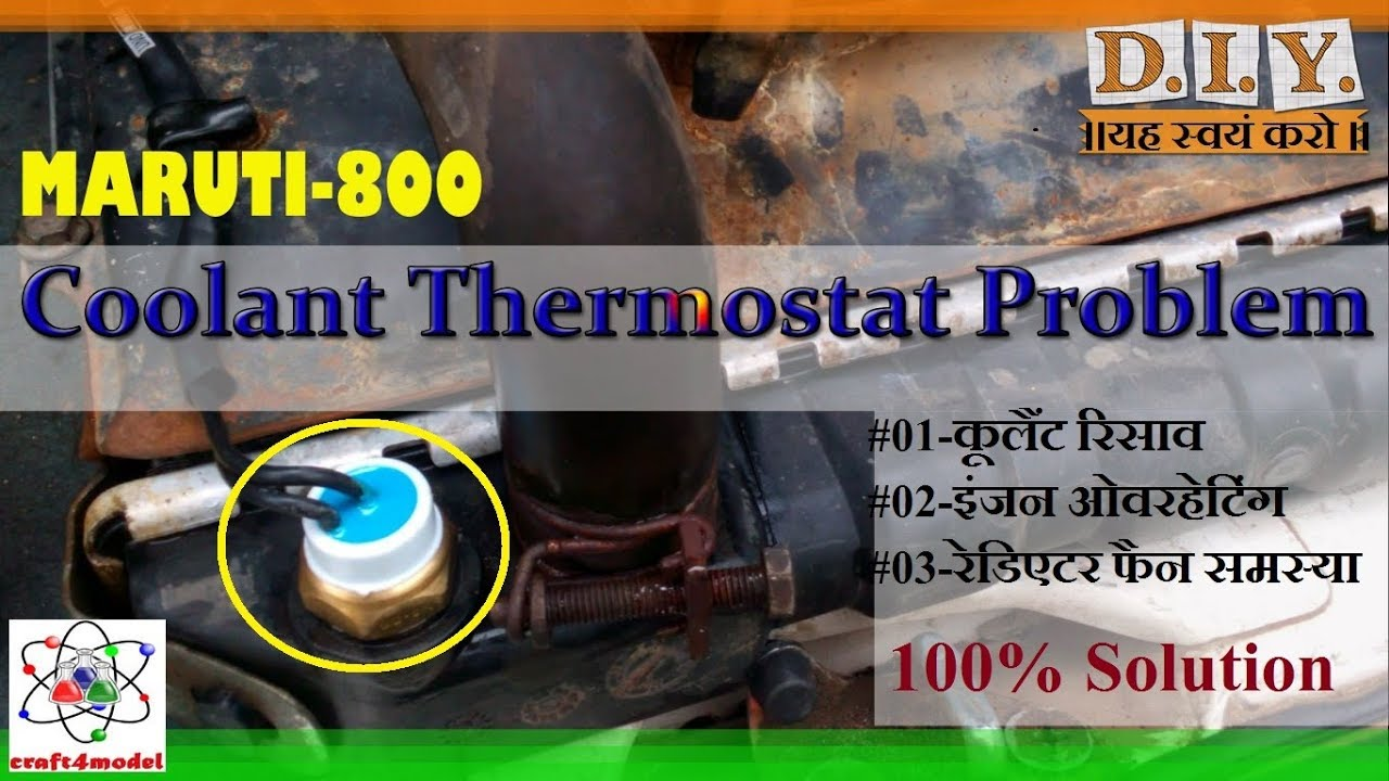 hight resolution of coolant thermostat problem in maruti800
