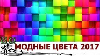 видео Сочетание цветов в интерьере кухни: цветовое оформление в красных, синих, фиолетовых тонах