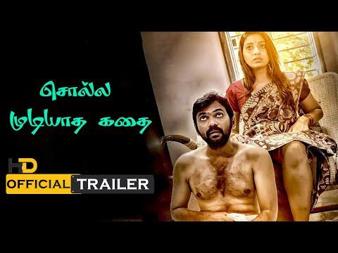 Download Yedu Chepala katha Official Trailer In Tamil   Yedu Chepala katha Official Trailer   Volga Videos