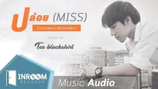 ปล่อย (Miss) - Clockwork Motionless  Cover By TEE BLACKSHIRT [Music Audio]