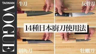 切菜、殺魚、剁肉都有專用刀超專業日本廚刀使用教學 How To Use Every Japanese Knife居家料理Vogue Taiwan