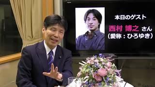 【CafeSta】山本一太の直滑降ストリーム ゲスト:西村博之さん(2018.12.26)