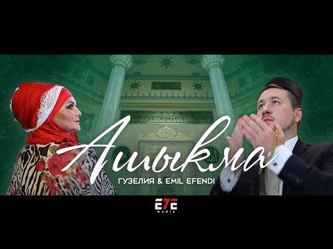 татарская певица аиша песни