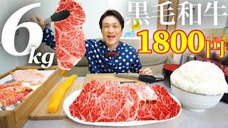 【大食い】霜降り黒毛和牛サーロイン6kgをステーキにしたら優勝しました【大胃王】