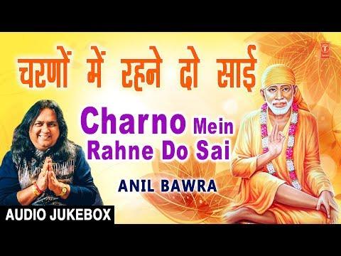 Charno Mein Rahne Do Sai I Sai Bhajans I ANIL BAWRA I Full Audio Songs Juke Box