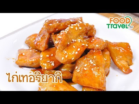 ไก่เทอริยากิ Teriyaki Chicken   FoodTravel ทำอาหาร - วันที่ 13 Nov 2018