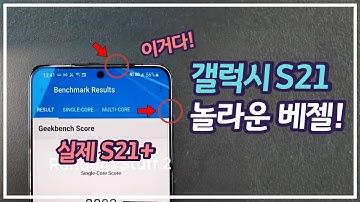 갤럭시S21 실물 성능 공개 / 안좋은 소식, 좋은 소식 / 예상 가격 / 출시일 / 색상 / 디자인 / 베젤