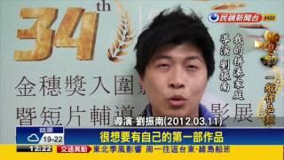 撿物誤踩油門遭夾身亡 竟是新銳導演劉振南